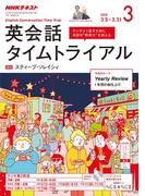 NHKラジオ 英会話タイムトライアル 2018年3月号