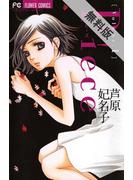 【期間限定 無料お試し版】Piece 1(フラワーコミックス)