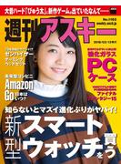 週刊アスキー No.1165(2018年2月13日発行)