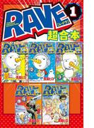 【期間限定 無料】RAVE 超合本版(1)