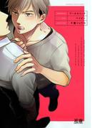 ワーカホリックベイビー【電子限定おまけ付き】(花音コミックス)