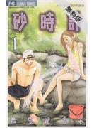 【期間限定 無料お試し版】砂時計 1(フラワーコミックス)