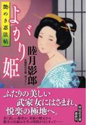 よがり姫 艶めき忍法帖 長編時代官能書下ろし (祥伝社文庫)