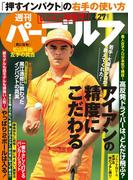 週刊パーゴルフ 2018/2/27号
