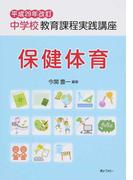 平成29年改訂中学校教育課程実践講座 保健体育