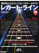 進化系ロック&フュージョン・ギター・スタイル レガート・ライン