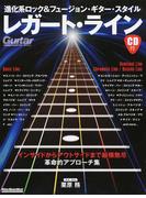 進化系ロック&フュージョン・ギター・スタイル レガート・ライン (リットーミュージック・ムック ギター・マガジン)