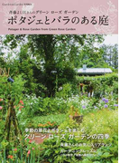 ポタジェとバラのある庭