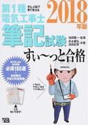 第1種電気工事士筆記試験すい〜っと合格 ぜんぶ絵で見て覚える 2018年版