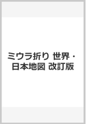 ミウラ折り 世界・日本地図 改訂版