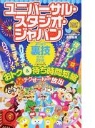 ユニバーサル・スタジオ・ジャパンよくばり裏技ガイド 2018
