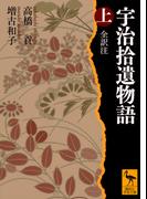 宇治拾遺物語 全訳注 上 (講談社学術文庫)