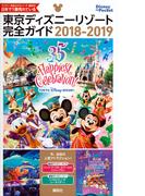 東京ディズニーリゾート完全ガイド 2018−2019 (Disney in Pocket)