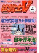 社労士V 2018年 04月号 [雑誌]