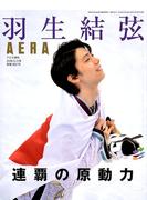 羽生結弦 連覇の原動力 増刊AERA 2018年 3/3号 [雑誌]