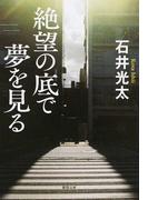 絶望の底で夢を見る (徳間文庫)