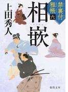 相嵌 (徳間文庫 徳間時代小説文庫 禁裏付雅帳)
