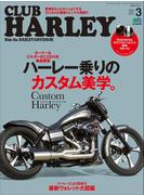 【期間限定ポイント40倍】CLUB HARLEY 2018年3月号 Vol.212
