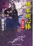 旗本用心棒  吉原の桜