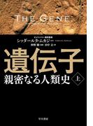 遺伝子―親密なる人類史(上)