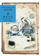 ディエンビエンフー TRUE END : 2 【電子コミック限定特典付き】