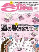 AutoCamper (オートキャンパー) 2018年 3月号