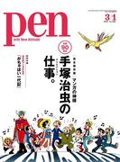 Pen 2018年 3/1号