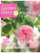 ガーデンダイアリー バラと庭がくれる幸せ Vol.9 (主婦の友ヒットシリーズ)
