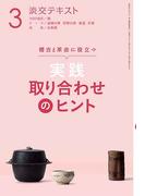 淡交テキスト 平成30年3月号 稽古と茶会に役立つ実践取り合わせのヒント 3