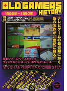 OLD GAMERS HISTORY Vol.15 スポーツゲーム レースゲーム勃興期編