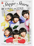 TVガイドStage Stars vol.1 舞台「おそ松さん」/崎山つばさ・黒羽麻璃央etc.