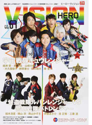 HERO VISION New type actor's hyper visual magazine VOL.67(2018) (TOKYO NEWS MOOK TVガイド)