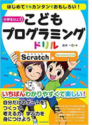 こどもプログラミングド Scratch編