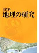 新詳資料地理の研究