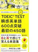 【アウトレットブック】瞬感英単語600点突破最初の450語-TOEIC TEST