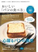 【アウトレットブック】おいしいパンの食べ方