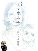 【全1-2セット】ママ母手帳