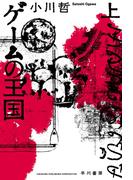 【全1-2セット】ゲームの王国