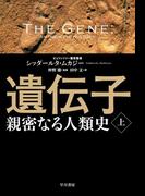 【全1-2セット】遺伝子―親密なる人類史