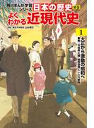 【全1-3セット】日本の歴史 別巻 よくわかる近現代史
