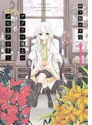 【全1-2セット】サクラコ博士のメモリアツリー(アクションコミックス)