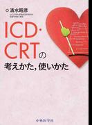 ICD・CRTの考えかた,使いかた