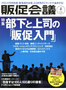 トッププロモーションズ販促会議 2018年 04月号 [雑誌]