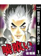 嘘喰い【期間限定無料】 1(ヤングジャンプコミックスDIGITAL)
