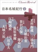 クラシック リバイバル 日本名城紀行2