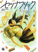 セツナフリック(ヤングチャンピオン・コミックス)
