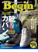 Begin 2018年4月号(Begin)