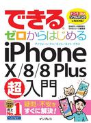 できるゼロからはじめるiPhone X/8/8 Plus超入門