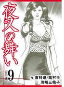 夜叉の舞い【分冊版】 9巻(倉科遼COMIC)