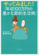 【期間限定価格】やってみました!「年収100万円の豊かな節約生活術」
